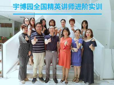 Yu Bo Yuan elite lecturer advanced training (level II)